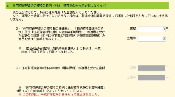 genzei_syorui_21