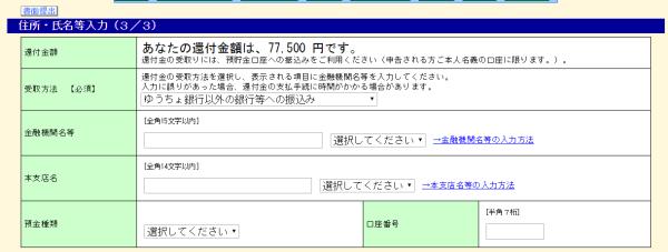 genzei_syorui_26