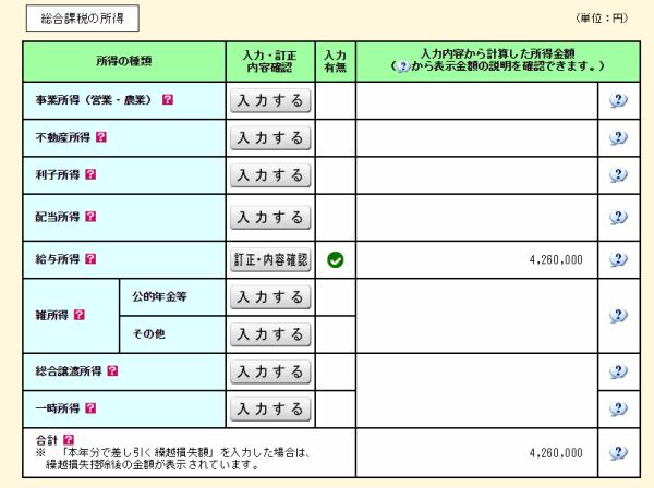 genzei_syorui_9