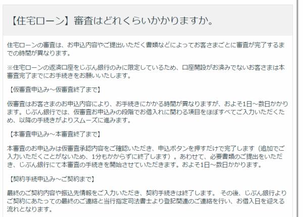 jibun_shinsakikan