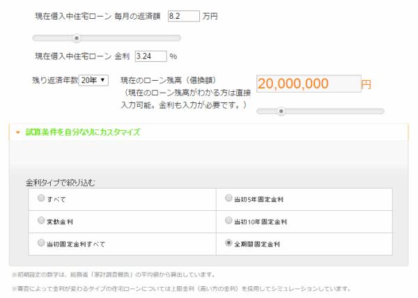 simulation_flat35_karikae