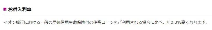 イオン銀行住宅ローン/ワイド団信