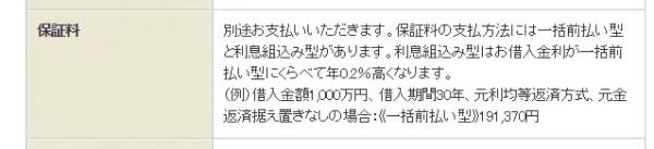 三菱UFJ銀行の場合