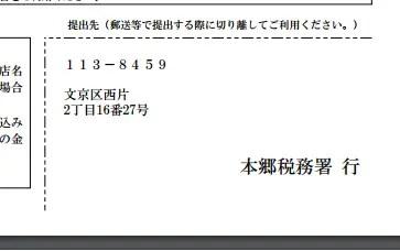 手順その5.確定申告書を提出する