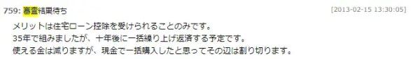 東京スター銀行の住宅ローン審査の口コミ