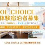 知ってますか?ZEH住宅の宿泊体験ができるんです。今すぐ予約!