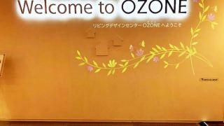 2018年、これから家を建てる方も建てた方も必見。「リビングデザインセンターOZONE」へ行こう!!