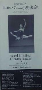 第14回 バレエ小発表会