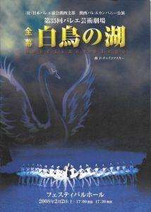 日本バレエ協会関西支部 白鳥の湖 主役