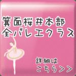 箕面 桜井 バレエ クラス