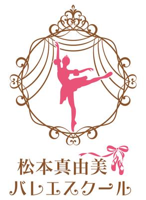 松本真由美バレエスクールロゴ