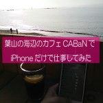 葉山の海辺のカフェCABaNでiPhoneだけで仕事してみた