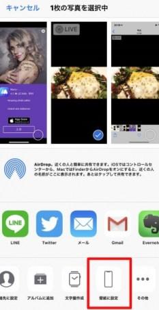 iphoneで動く壁紙 ダイナミック画像を待ち受けにする方法 作り方 無料