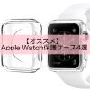 【おすすめ】AppleWatch保護ケース4選+気になる防水ケースの噂