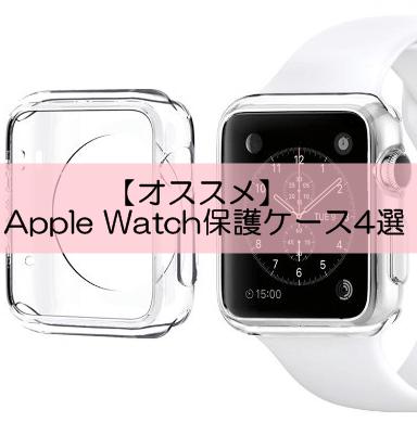 Amazon.co.jp: Apple Watch ケース Spigen アップル ウォッチ Apple Watch 38mm リキッド・クリスタル 【国内正規品】 2015 クリスタル・クリア 【SGP11484】 家電・カメラ