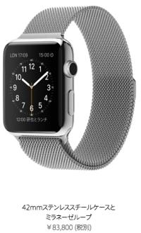 Apple Watchミラネーゼ