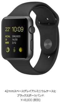Apple Watch Sport黒
