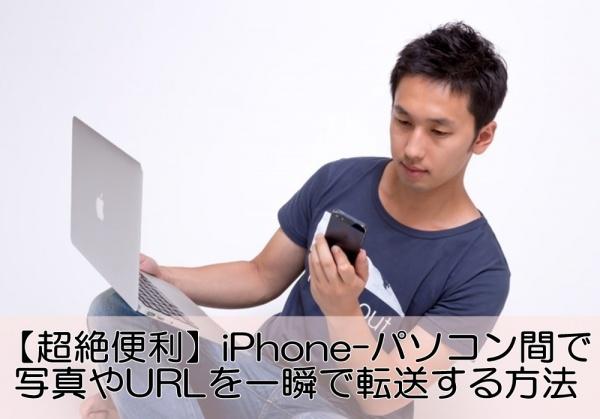 https---www.pakutaso.com-assets_c-2013-10-PAK25_pctoiphonewokushi500-thumb-1000xauto-3552