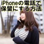 iPhoneの電話で保留にする方法。音の変更設定はできるの?【iOS10最新版】