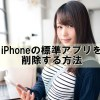 iPhoneの標準アプリの削除方法と復活の仕方【iOS10最新版/脱獄なし】