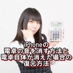 iPhoneの電卓の音を消す方法。電卓自体が消えた場合の復活方法【iOS10最新版】