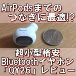 AirPodsは高い?iPhone7で使える超小型ワイヤレスイヤホン「QY26」レビュー【激安】