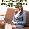 iPhoneでワードの使い方。アプリ利用で印刷や添付の仕方まで【iOS11対応】