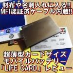 小型モバイルバッテリーのおすすめ!財布に入るほど薄いLIFE CARD【レビュー】