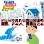 iPhoneで見れる地震、震災、災害関連の漫画、アニメ、書籍まとめ【永久保存版】