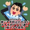iphoneの使いすぎ防止アプリ3選!標準機能で制限する裏ワザも【脱スマホ依存】