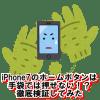 iPhone7、手袋でホームボタンが反応しない!?その仕組みとロック解除方法