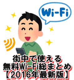 wifi_yes