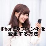 iPhoneのフォント変更の方法!無料アプリはある?【iOS10最新版/脱獄なし】