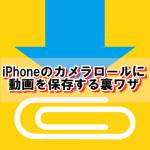 クリップボックスの動画をカメラロールに保存する裏ワザ【iOS11/YouTube/iPhone】