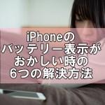 iphoneのバッテリー表示がおかしい時の6つの解決方法【iOS11最新版】