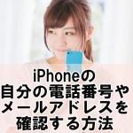 iPhoneで自分の電話番号やメールアドレスを確認する方法【iOS10最新版】