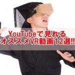 YouTubeのVRモードで見れるオススメ360度動画12選!【iPhone/見方/設定方法】