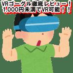 iPhone用VRゴーグルのおすすめ!1,000円未満でVR可能!?【価格/レビュー/比較】