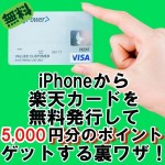 iPhoneで楽天カードに申し込み、無料で5000円ゲットする方法!【Suica/ApplePay/登録】