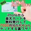 iPhoneで楽天カードに申し込み、無料で7000円ゲットする方法!【Suica/ApplePay/登録】