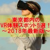 VR体験できる東京のスポット5選!渋谷、池袋、新宿、お台場、秋葉原【2018年最新版】