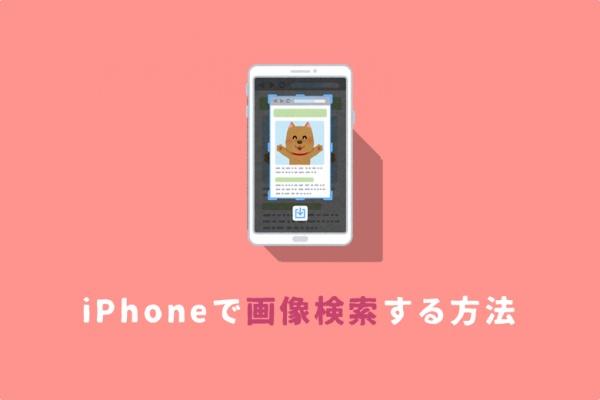 画像検索をiPhoneでする方法完全版!Googleやアプリ、Safariで