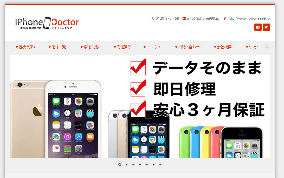 iPhone Doctor 川崎店