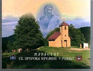 Миодраг Лукић: Православни храмови васкрсавају на Мајевици