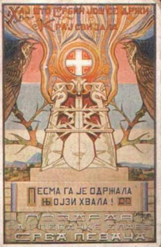 Саша Недељковић: РАД ДУБРОВАЧКОГ СРПСКОГ ПЈЕВАЧКОГ ДРУШТВА СЛОГА ОД 1874. ДО 1947.