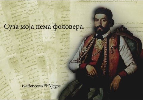 Његош са Твитера: Посланица Србима