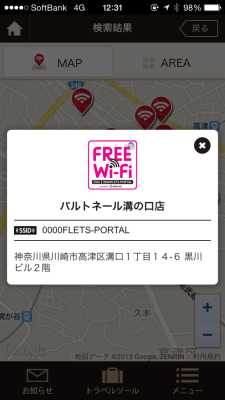 Japan Connected-free Wi-Fi アクセスポイント