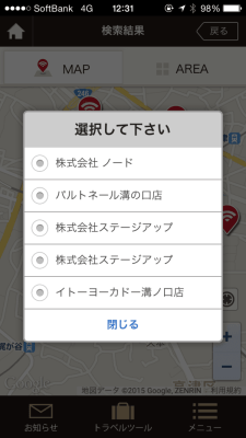 Japan Connected-free Wi-Fi 選択画面