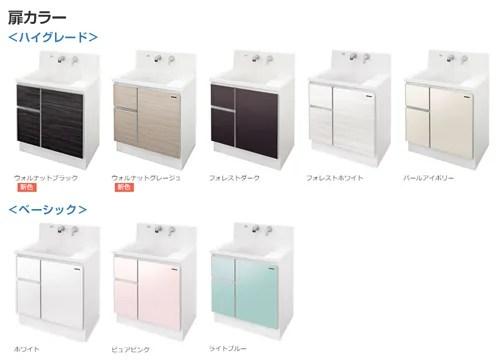 扉カラーは8色から選ぶ事が出来ます。