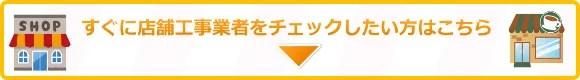 千葉県内のおすすめ内装工事会社リスト
